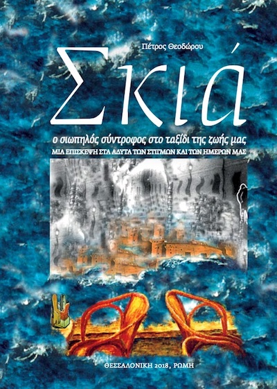 Skia book front cover